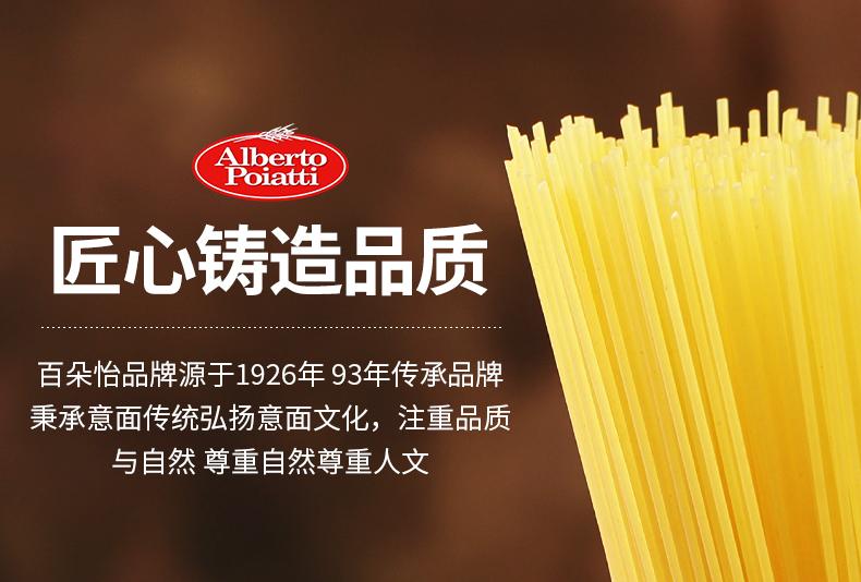 意大利进口面条直条意大利面百朵怡小麦意粉方便速食面500*3袋商品详情图