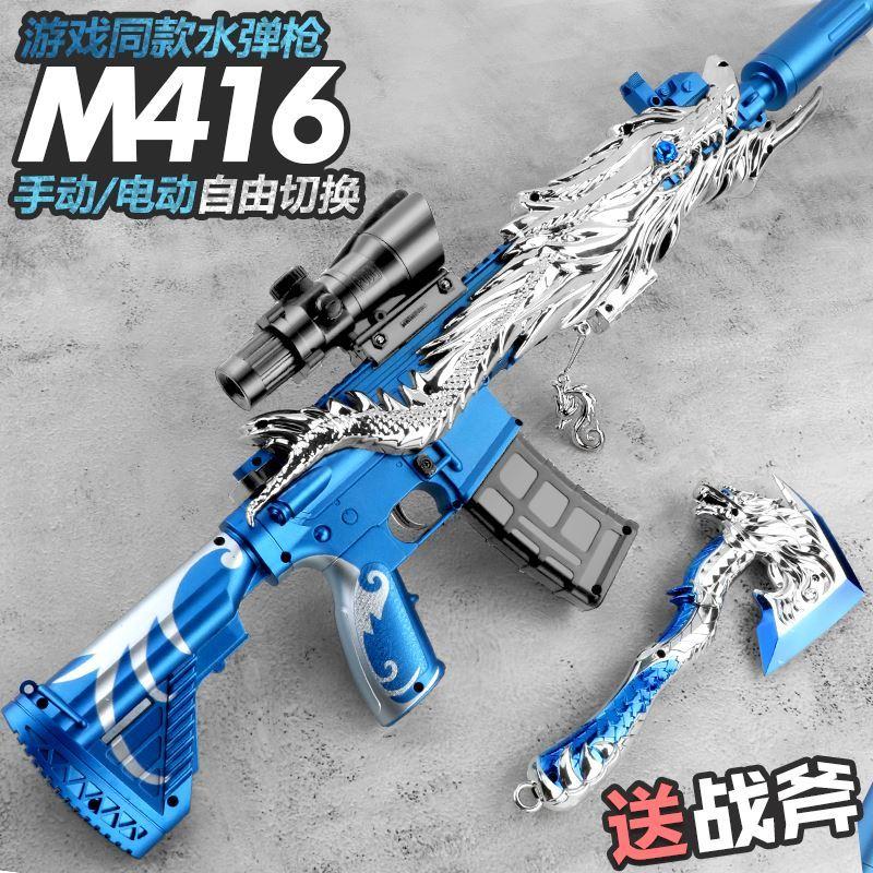 Năm móng vuốt rồng bạc M416 bom nước súng nổ điện đồ chơi trẻ em cậu bé hand-in-one đầy đủ với thiết bị gắp gà - Súng đồ chơi trẻ em