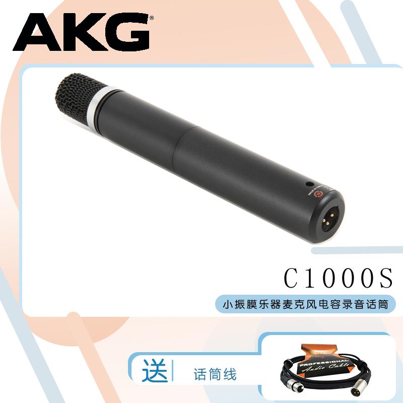 AKG / 爱 C1000S micro ngưng tụ màng nhỏ giọng hát / nhạc cụ ANH - Nhạc cụ MIDI / Nhạc kỹ thuật số
