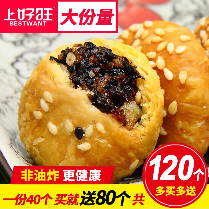 【上好旺旗舰店】梅干菜肉 金华酥饼 120个