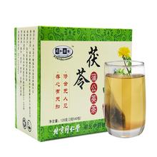 【同仁堂】茯苓蒲公英根茶