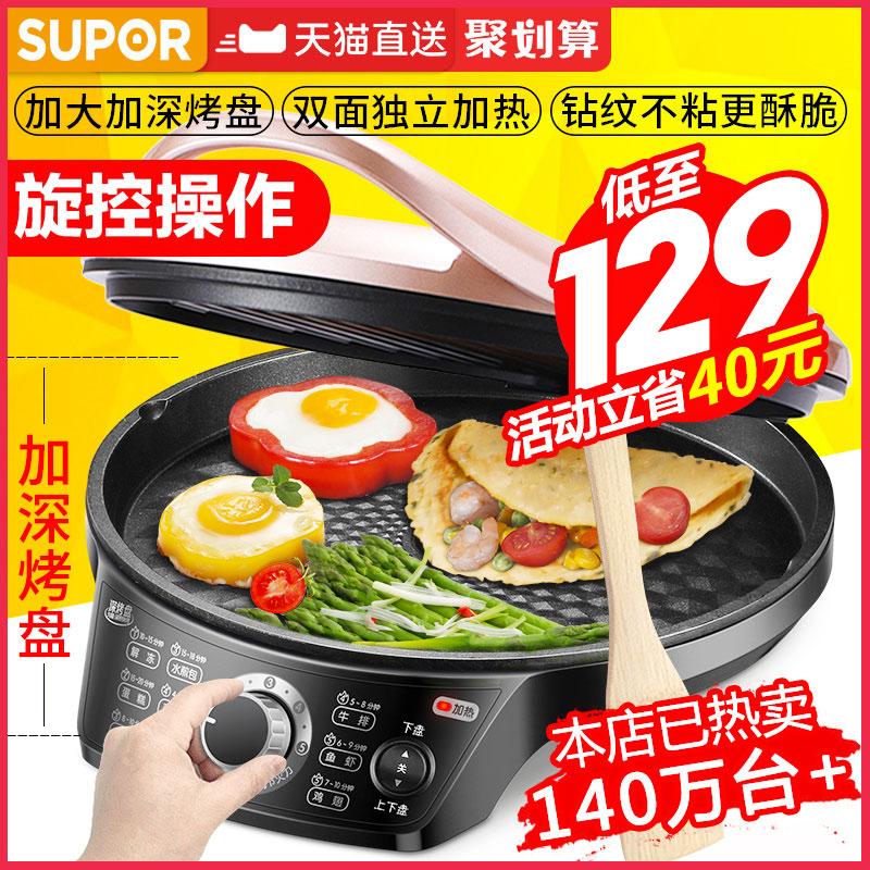 苏泊尔电饼铛电饼档家用双面加热烙饼锅煎饼机称新款加深加大正品
