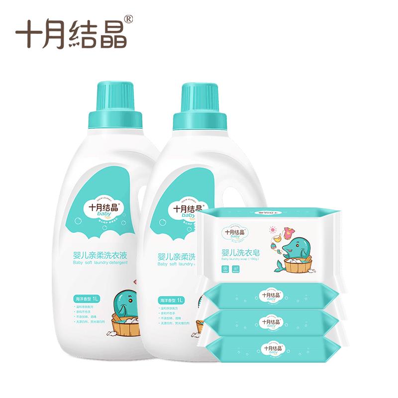 【十月结晶】婴儿洗衣液2L+4块洗衣皂