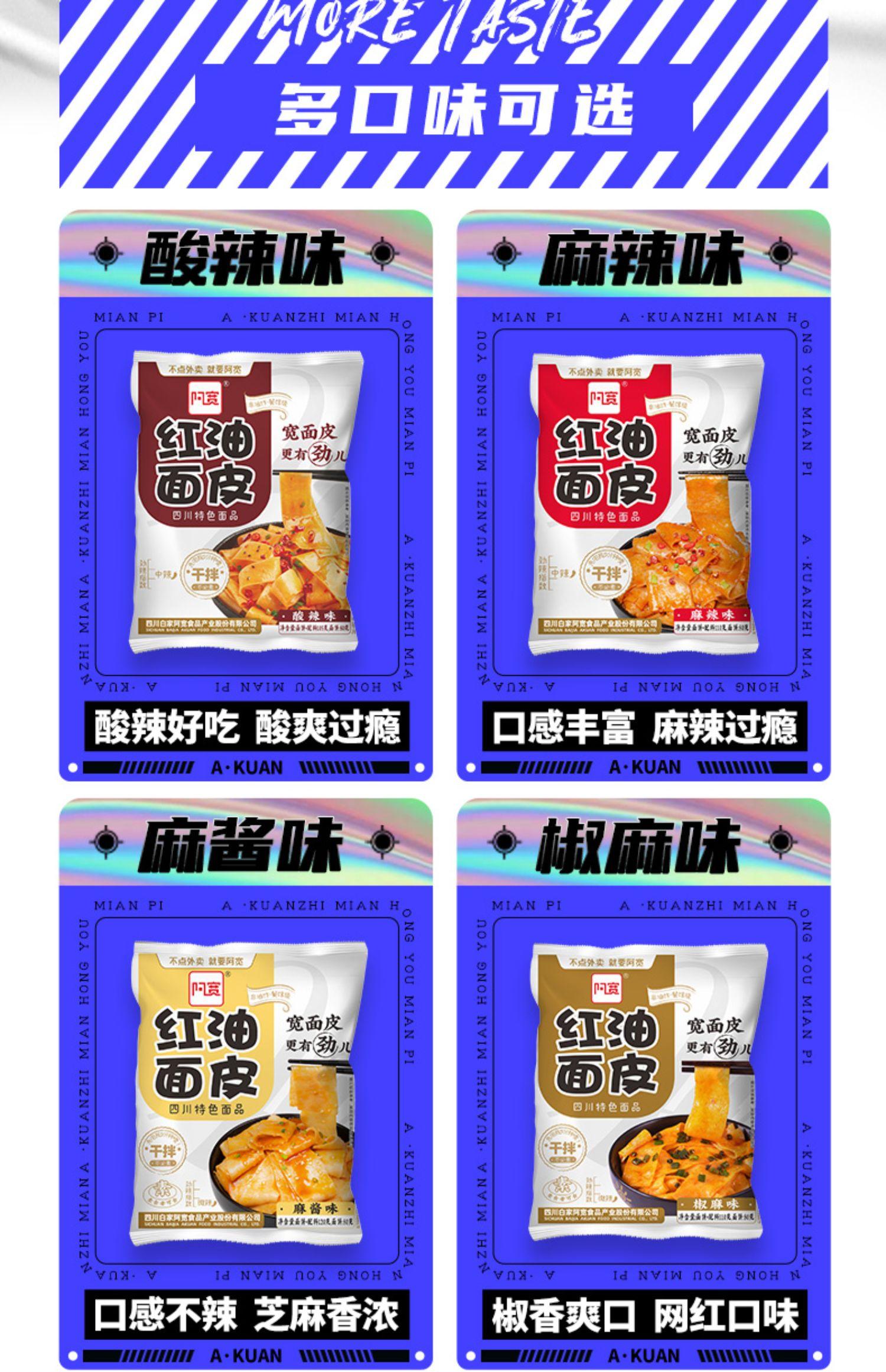 【送十袋榨菜】阿宽速食干拌红油面皮10袋5
