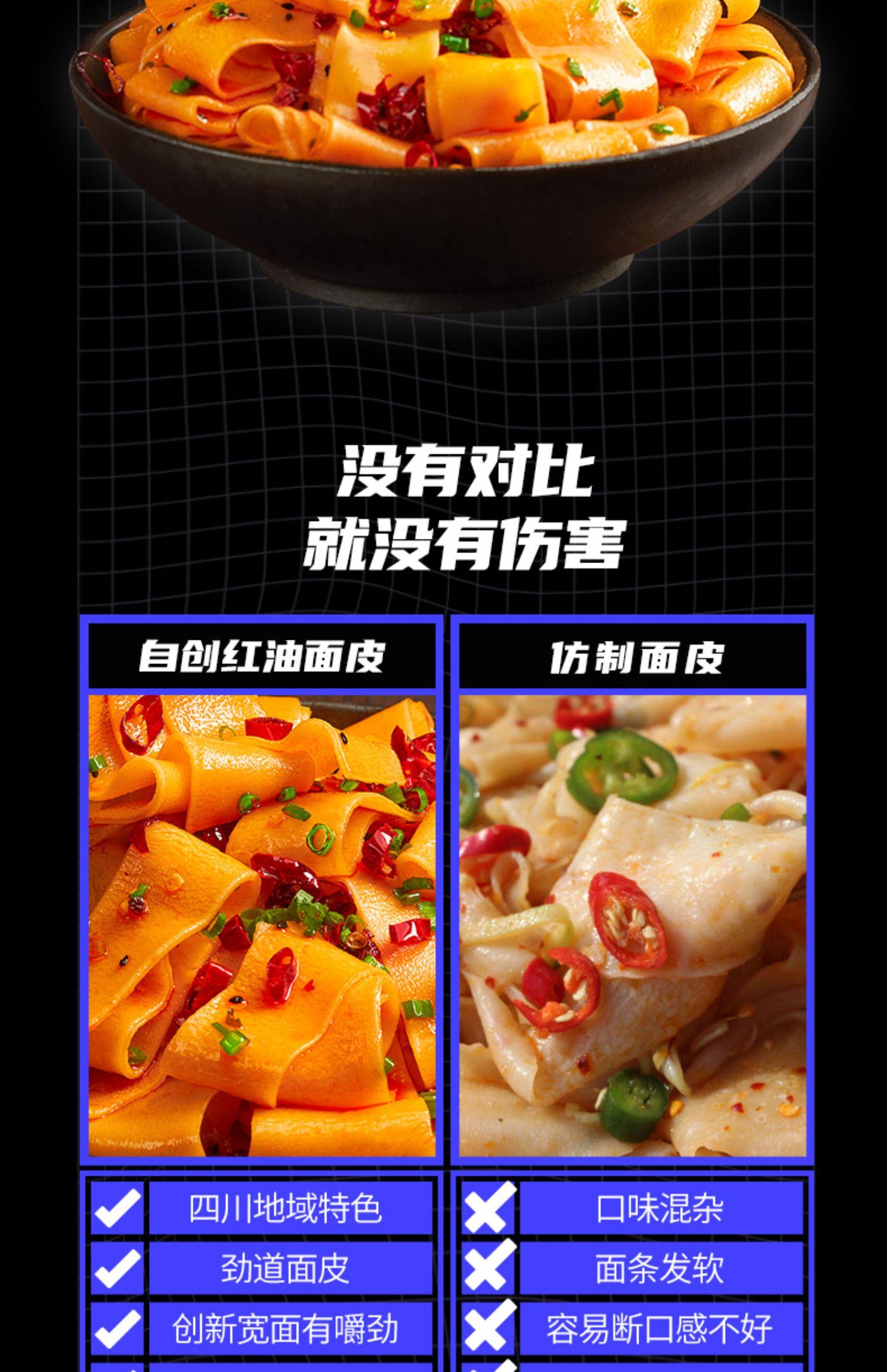 【送十袋榨菜】阿宽速食干拌红油面皮10袋9