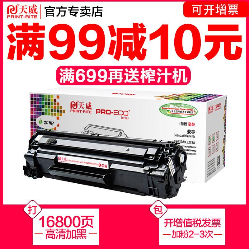 惠普适用佳能硒鼓CE278278A原装78A1606m15361536dnf天威3284752mf4712/4870dn/4720w/4452FaxL150打印机墨盒
