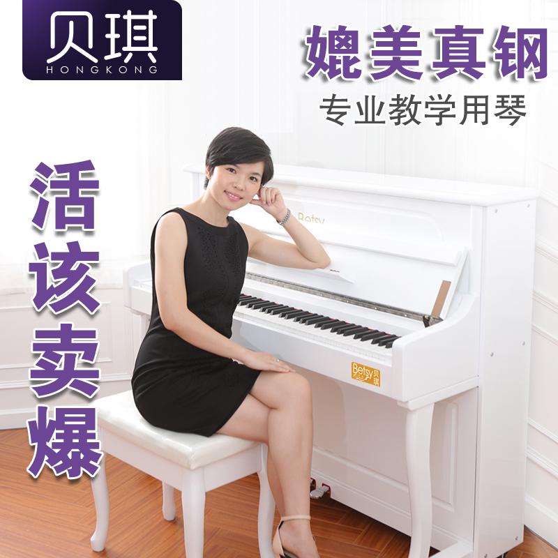 贝琪立式电钢琴88键重锤数码专业智能成人家用学生初学者电子钢琴