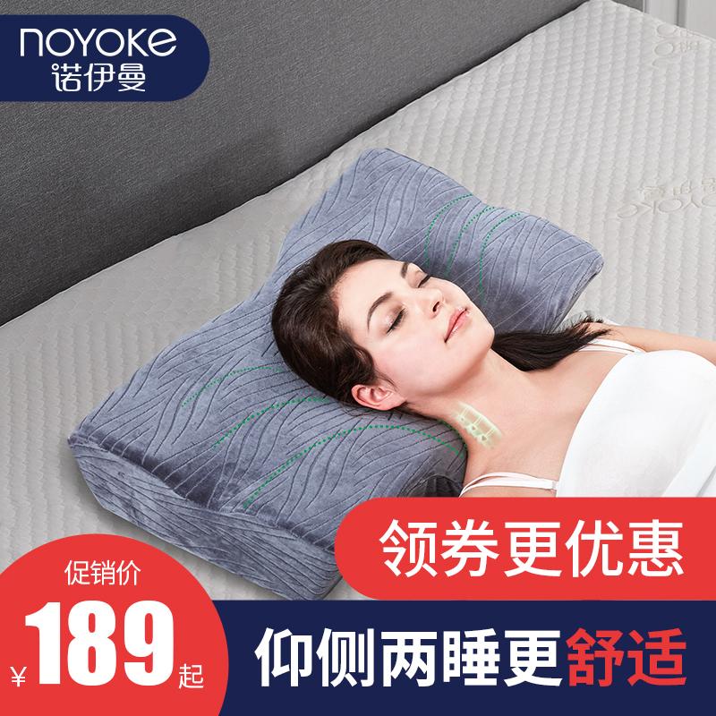 诺伊曼枕头记忆护颈枕芯单人慢回弹成人枕枕头太空记忆棉家用颈椎