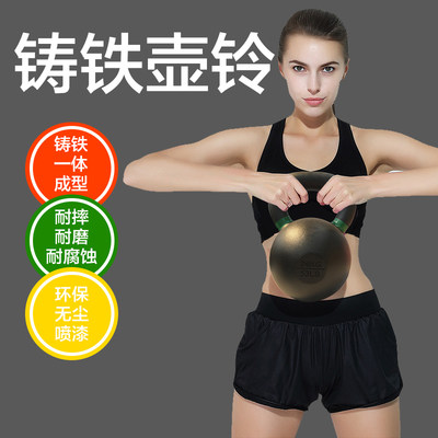 Fitness kettle bell household commercial sports spray kettlefell glutinous pot pure dumbbell men's ladies pure iron kettlebell
