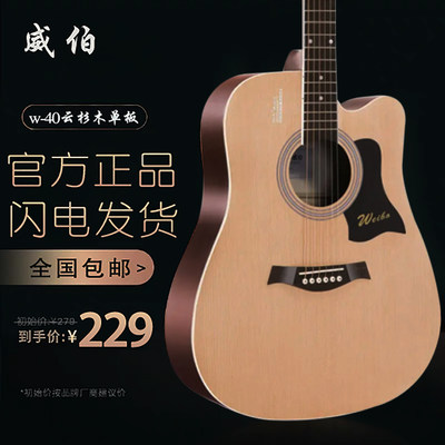 Wilbur single board folk guitar beginner student female male novice getting started practice acoustic guitar 40 inch 41 inch musical instrument