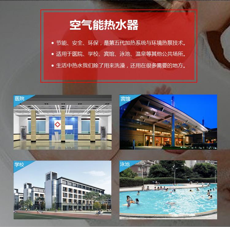 宁波空气能热水器8783