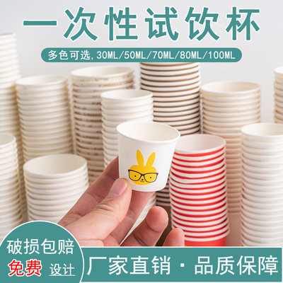 Special offer Try to taste the cup small wine cockroach 50ml disposable paper cup 100 small test mini a cup