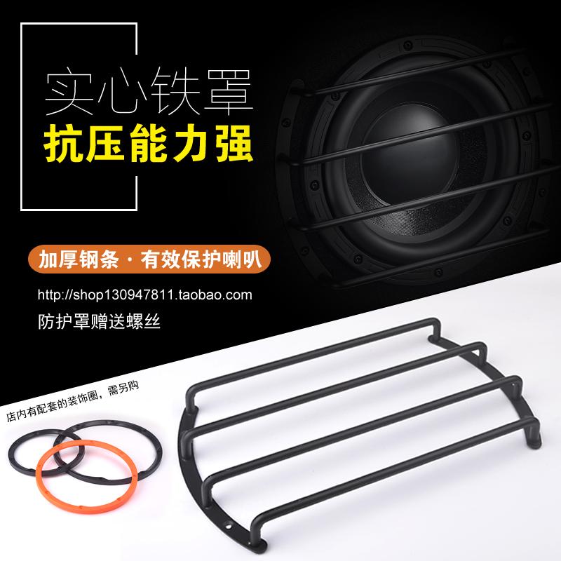 "8//10//12/""inch Car subwoofer protection cover horn net speaker grilles decorative"