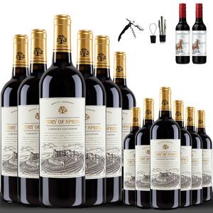 【买一箱送一箱】法国进口干红葡萄酒12瓶