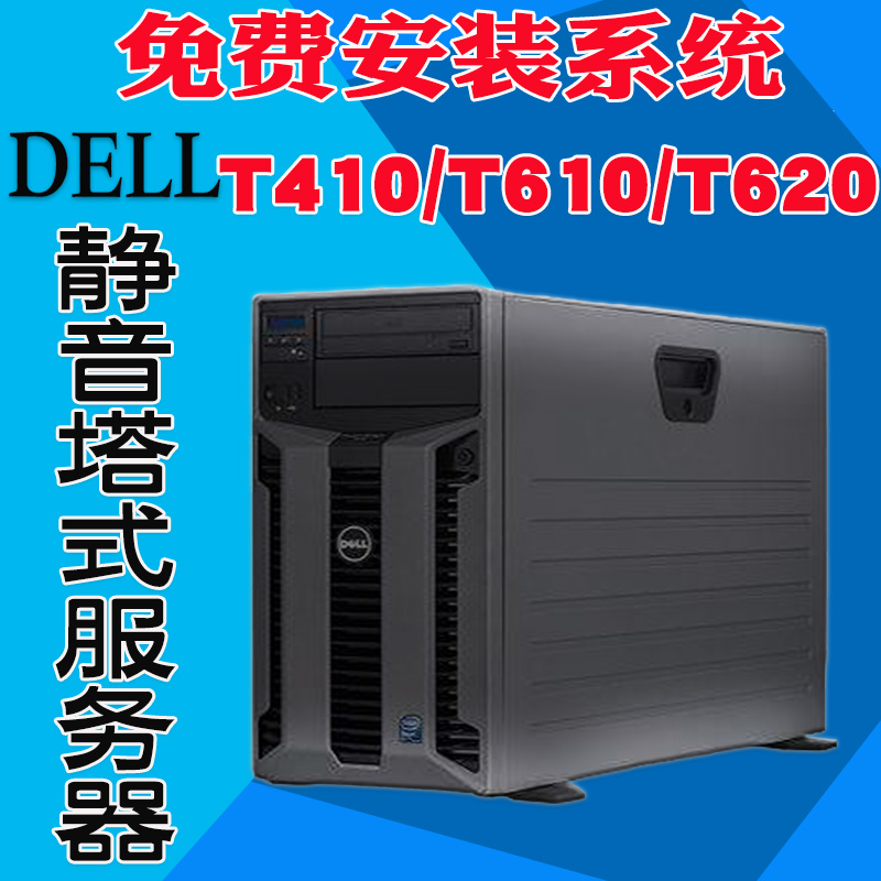 DELL t410 T610 T420 t620 used tower server host 5U silent home storage