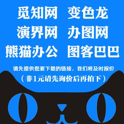 演界网 熊猫办公图客巴巴变色龙PPT模板 闪办千包库代下载