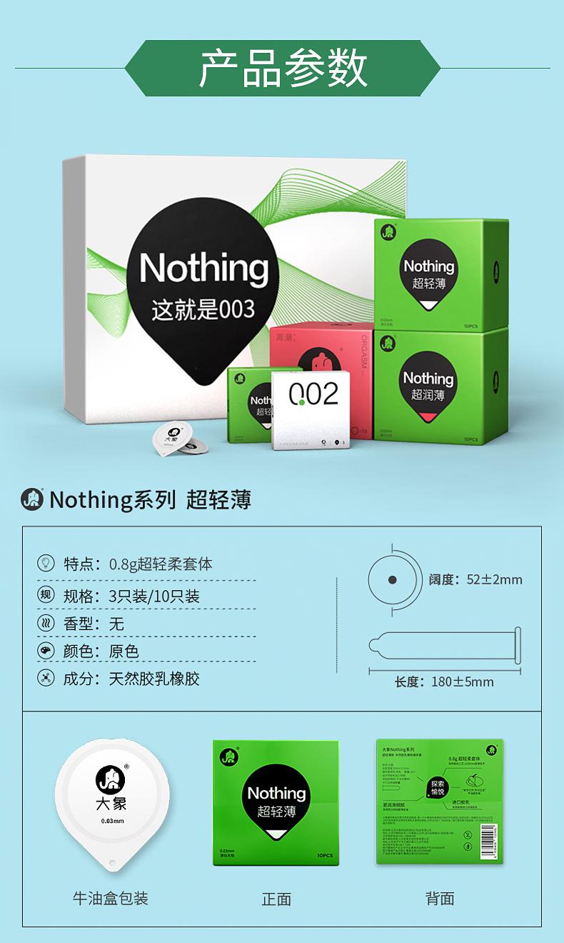 大象 Nothing系列 第三代003 超薄水润避孕套 25只 图5
