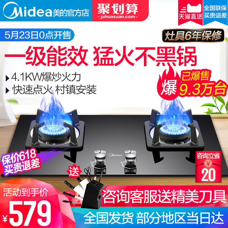 Midea Q216B gas stove gas stove double stove household embedded energy-saving fire stove natural gas liquefied gas stove