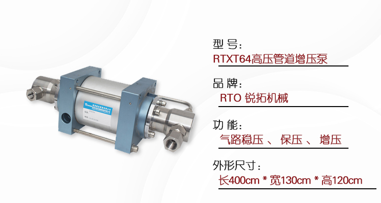 RTXT64家用高压管道气体增压泵详情页_02.jpg