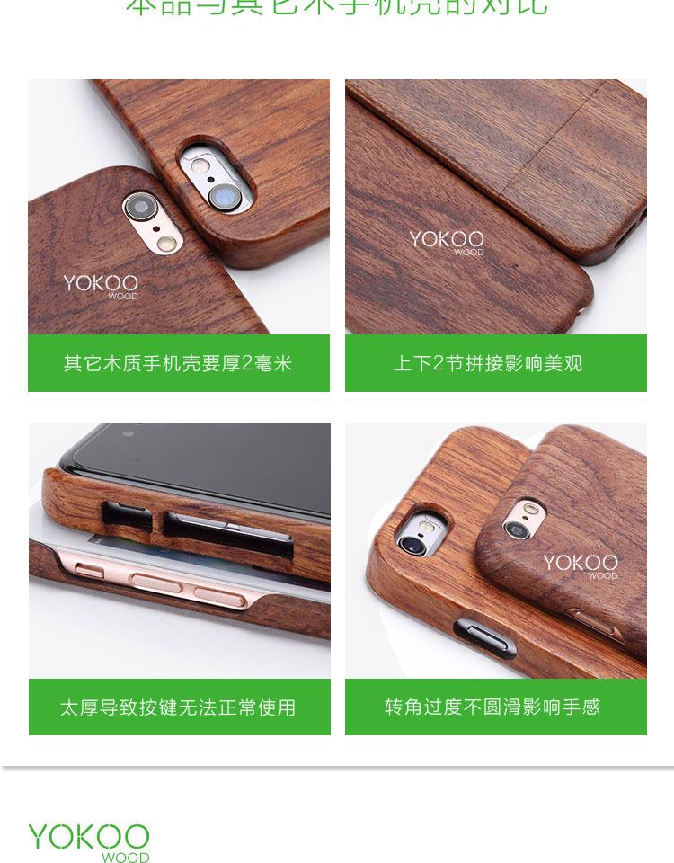 YO1007-8-i7花梨木-电脑版_05.jpg