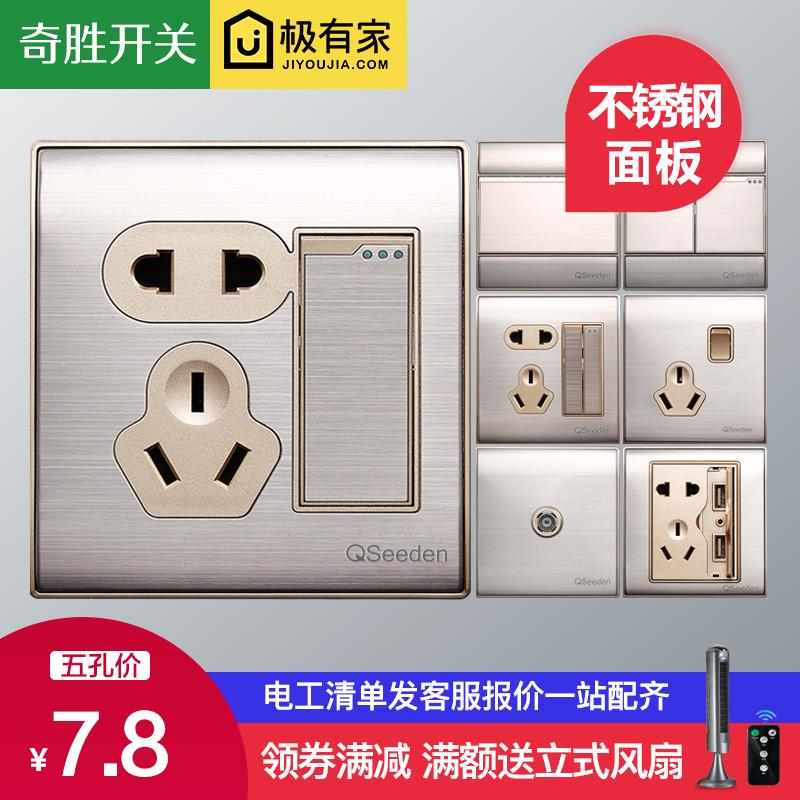 奇胜开关插座一开五孔带二三插银色USB电源暗装家用不锈钢面板