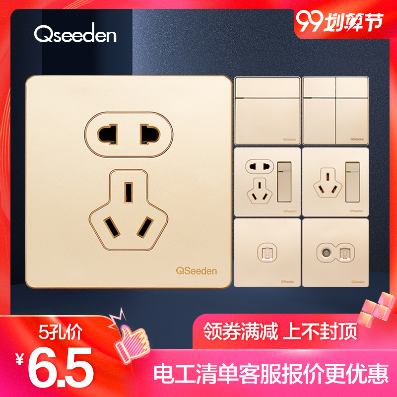 奇胜开关插座面板 86型家用墙壁暗装套餐金色五孔二三插带USB墙插