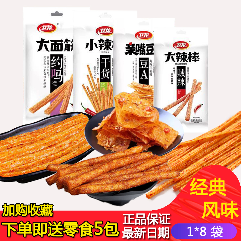 Spicy Gluten Sticks