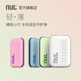 nut mini find objects patch for the key anti-lost artifact two-way alarm smart positioning mobile phone Bluetooth anti-lost alarm anti lost key finder keychain looking for something to find a mobile phone