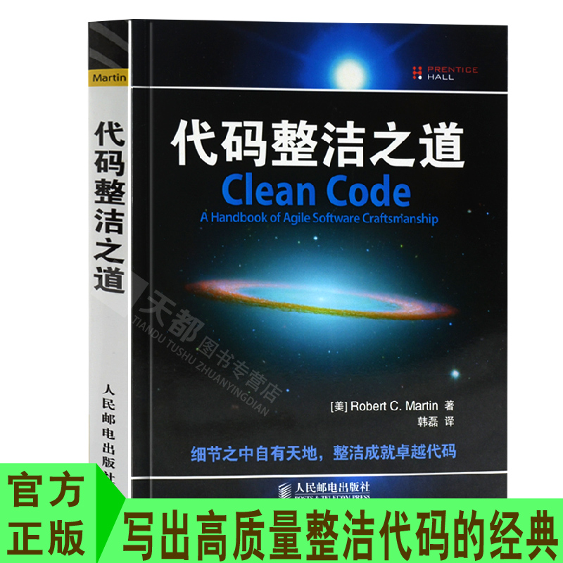 Clean Code bestseller software engineering master Martin masterpiece clean  code agile practice method code reading