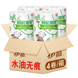 Oil and water absorbing kitchen paper 4 rolls in a box