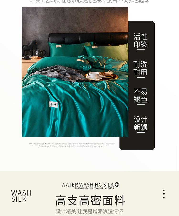 【夏季裸睡】凉爽真丝床上四件套 8