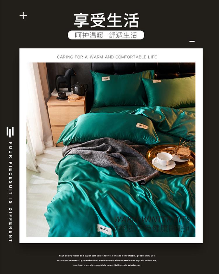 【夏季裸睡】凉爽真丝床上四件套 2
