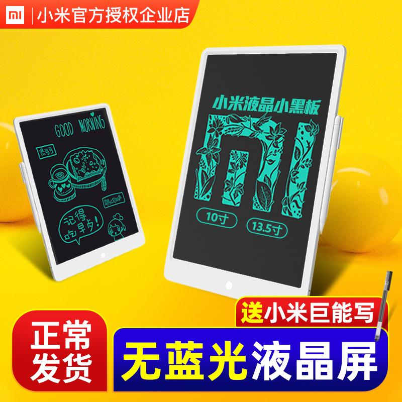 小米米家液晶小黑板儿童电子写字板非磁性涂鸦家用手写板画板13.5