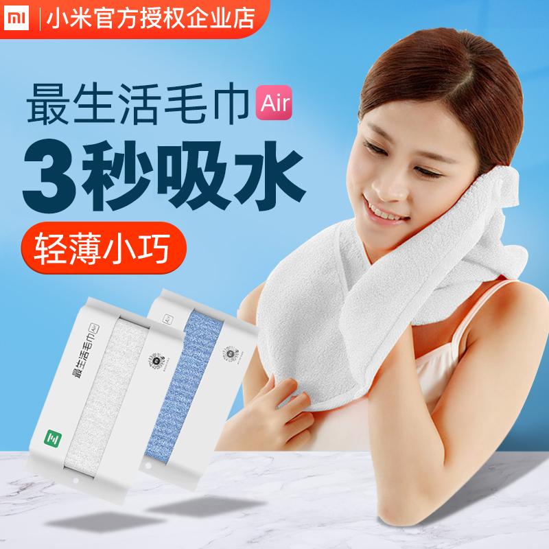 小米毛巾最生活Air纯棉全棉洗脸面巾男女家用洗澡浴巾吸水不掉毛