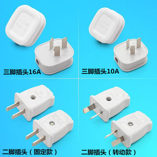 10 pure copper plugs 10 / 16A high power industrial home wire power plug two-three foot socket plug