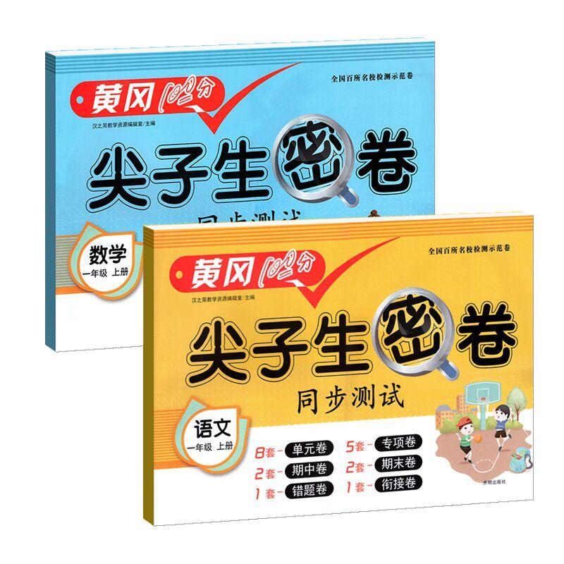 【黄冈课时练】一年级上册语数试卷2本