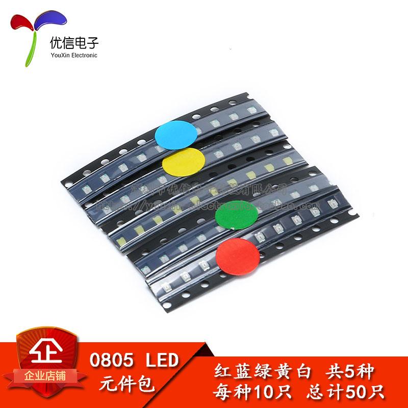 0805 участок LED общий юань пакет ( красный, синий, зеленый желтый и белый ) в целом 5 семена каждый семена каждый 10 только