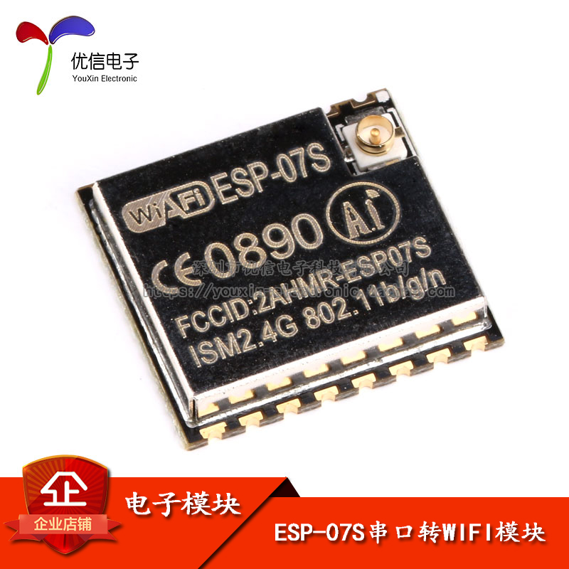 (Youxin electronics)ESP8266 serial port to WIFI module ESP-07S industrial  low power consumption