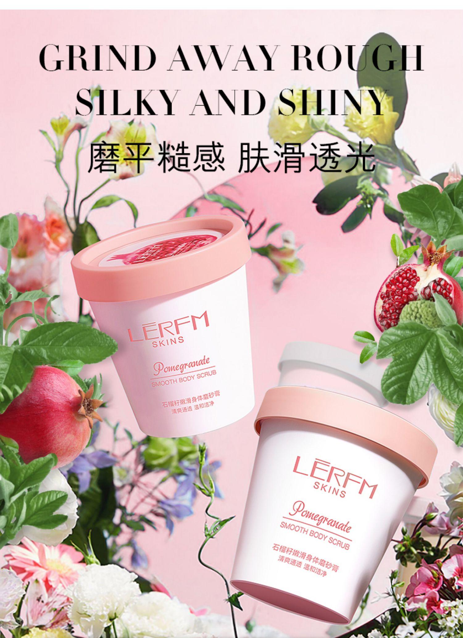 【蓝尼芳可】红石榴冰淇淋磨砂膏