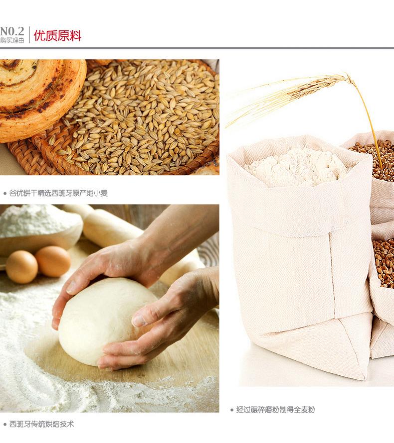 低糖粗麦消化饼_02.jpg