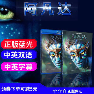 Genuine free shipping Avatar 3D Blu-ray movie discs BD50 1080p high-definition Blu-ray video discs
