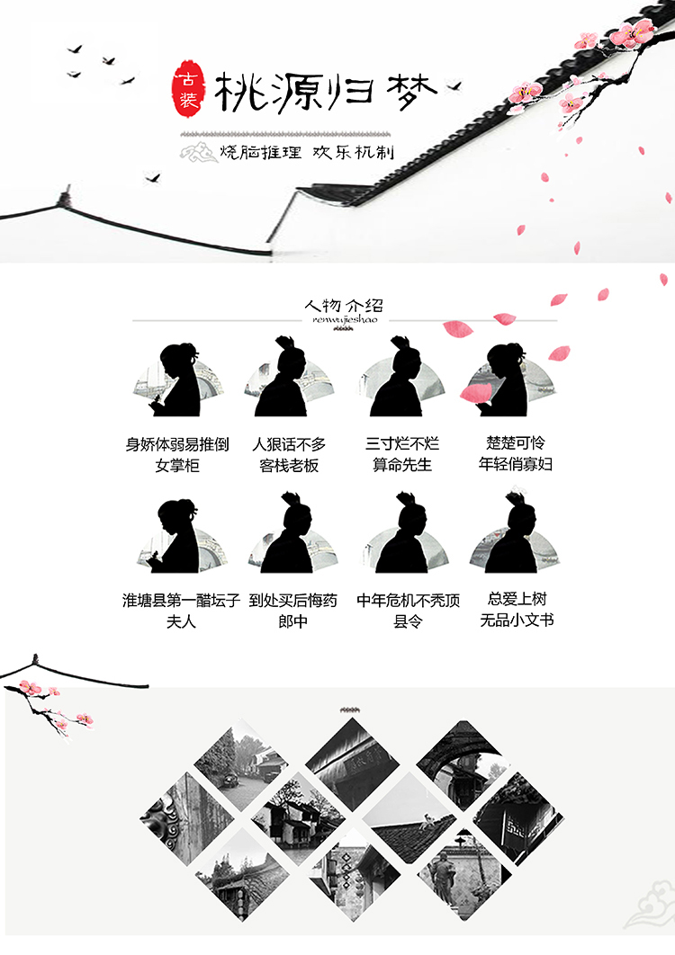 HK】正版劇本殺【桃源歸夢】本格推理歡樂機制8人無主持謀殺之謎  露天拍賣
