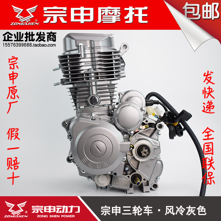 Zongshen three-wheeled motorcycle engine assembly 125 air-cooled 150 175  200 250cc new power head