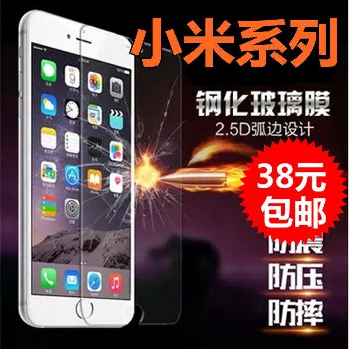 小米钢化膜批发手机63S4C55S小米max红米4Anote4钢化膜批发