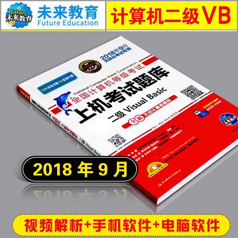 国家计算机二级考试vf_未来教育2018年9月全国计算机等级考试二级Visual Basic上机考试题库 ...