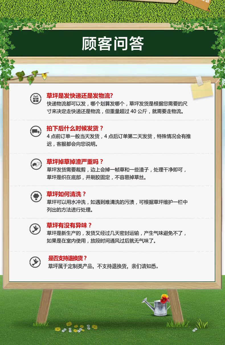 草坪详情_14.jpg