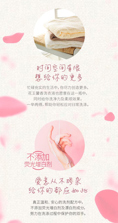 日本原装进口  Kao 花王 玫瑰香/铃兰香洗衣液 780g*3瓶 图4