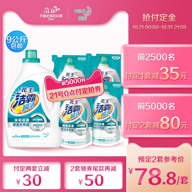 双11预售 Kao 花王 洁霸 瞬清无磷洗衣液 18斤 ¥73包邮(需20元定金)