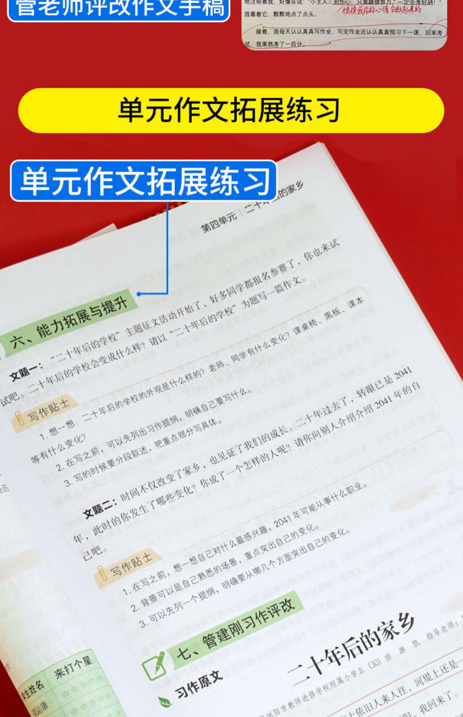 新版小学五年级同步作文上册全解练习册