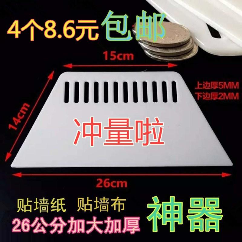 Обои соскабливание панель инструмент утепленный Сверхмощный большой скребок панель Пластиковое покрытие стен для Увеличить соскабливание панель